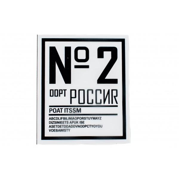 Naszywka foliowa (ONF003)
